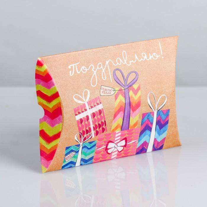 Коробка складная фигурная «Поздравляю!», 11 × 8 × 2 см