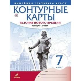 История Нового времени. 7 класс. XV – XVII в. Контурные карты