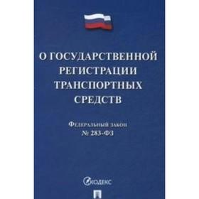 Федеральный закон «О государственной регистрации транспортных средств в Российской Федерации» Ош