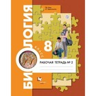 Биология. 8 класс. Рабочая тетрадь № 2. Драгомилов А. Г., Маш Р. Д.