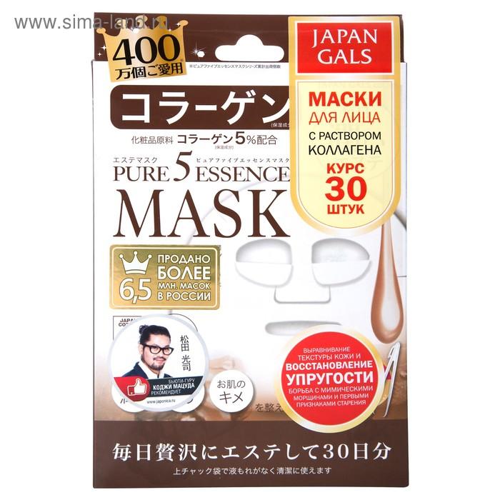 Маска с коллагеном JAPAN GALS Pure5 Essence, 30 шт