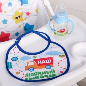 Подарочный детский набор «Сыночек»: бутылочка для кормления 150 мл + нагрудник детский непромокаемый из махры Ош