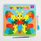 """Развивающий набор 3в1 """"Бабочка"""", раскраска, пазл, планшет, кисть, маркер, краски 6 цв по 2 г   37830"""
