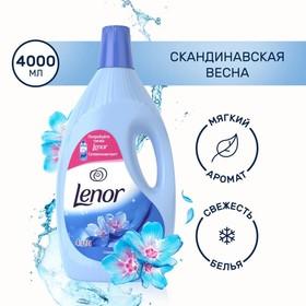 Кондиционер для белья Lenor «Скандинавская весна», 4 л