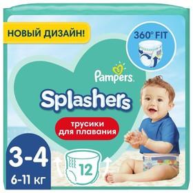 Трусики для плавания Pampers Splashers размер 3-4, 12 шт.