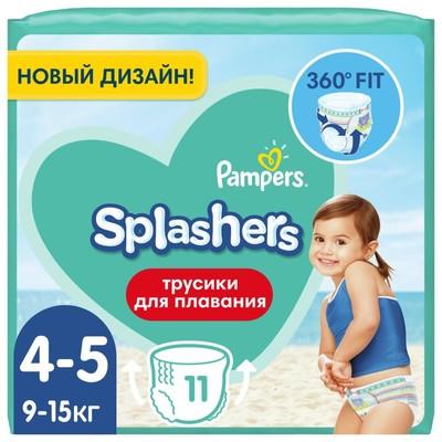 Трусики для плавания Pampers Splashers размер 4-5, 11 шт. - Фото 1