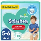 Трусики для плавания Pampers Splashers размер 5-6, 10 шт. - Фото 1