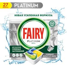 Капсулы для посудомоечной машины Fairy Platinum «Лимон», 27 шт.