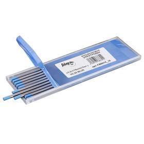 Вольфрамовые электроды Fubag D1.6x175мм, blue, WL20, 10 шт.
