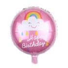 """Шар фольгированный 16"""" """"С днём рождения!"""", радуга в облаках, цвет розовый"""