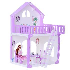 Домик для кукол «Дом Марина» с мебелью, бело-сиреневый