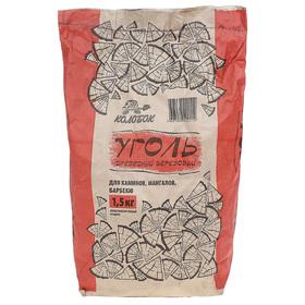 Уголь древесный березовый «Колобок», 1,5 кг Ош