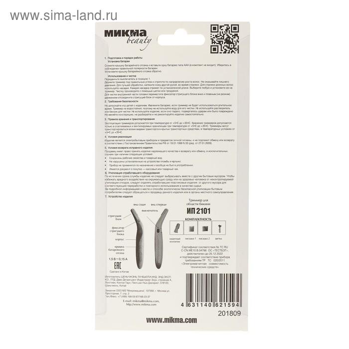 "Триммер ""МИКМА"" ИП 2101, для бикини, 1хААА (не в комплекте), 2 насадки, розовый"