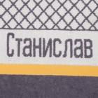 """Полотенце именное махровое """"Станислав"""" 30х70 см 100% хлопок, 420гр/м2 - Фото 2"""