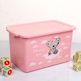 Контейнер для игрушек Mommy love, 15 л, цвет нежно-розовый