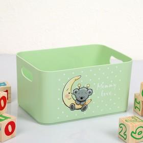 Корзина для детских игрушек 'Mommy love', цвет чайное дерево Ош
