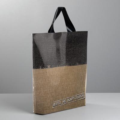 Пакет полиэтиленовый с петлевой ручкой «Это не картошка», 30 × 35 см - Фото 1