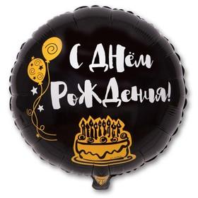 """Шар фольгированный 18"""" """"С днем рождения"""", я здесь, только ради торта"""