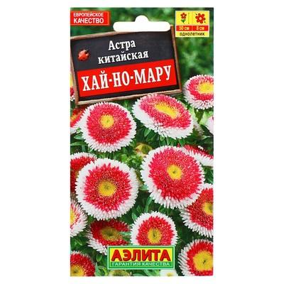 "Семена цветов Астра ""Хай-но-мару"" помпонная, О, 0,1 г - Фото 1"
