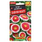 "Семена цветов Астра ""Хай-но-мару"" помпонная, О, 0,1 г - Фото 3"