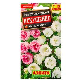 Семена цветов Колокольчик 'Искушение', смесь окрасок, Дв, 0,2 г Ош