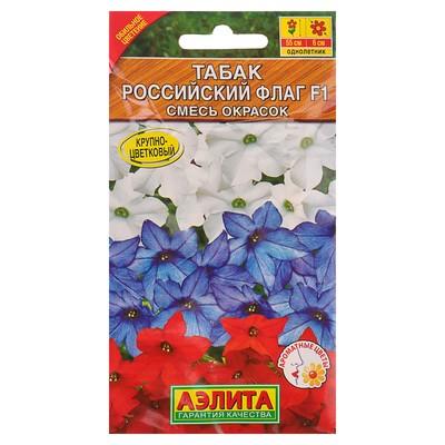 """Семена цветов Табак """"Российский флаг"""" F1, смесь окрасок, О, драже в пробирке, 10 шт - Фото 1"""