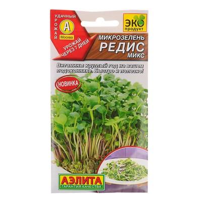 Семена Микрозелень Редис микс, 5 г - Фото 1