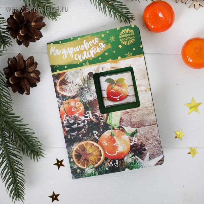 """Шоколад в открытке """"Мандаринового счастья"""", 5 г"""