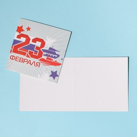 Открытка-мини «С 23 февраля», лаконичность, 7 × 7 см Ош