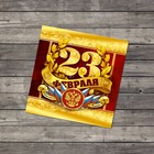 Открытка поздравительная «С 23 февраля», орден, 7 × 7 см