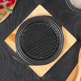 Сковорода «Круг. Восток Гриль», d=15 см, на деревянной подставке
