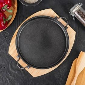 Сковорода «Круг», со съемными ручками, на деревянной подставке