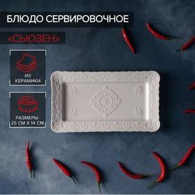 купить Блюдо сервировочное Сьюзен, 25142 см, цвет белый