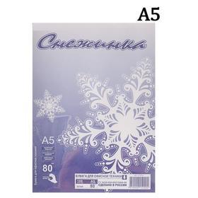 Бумага А5, 100 листов 'Снежинка' для ксерокопий, плотность 80 г/м2 Ош
