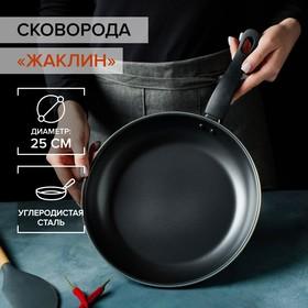 Сковорода Доляна «Жаклин», d=25 см, антипригарное покрытие, толщина 0,5 мм