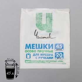 Мешки для мусора с ручками «Чистяк», 45 л, 31×63 см, 15 мкм, ПНД, 20 шт, цвет чёрный