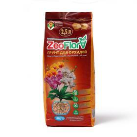 Субстрат минеральный цеолит, 2,5 л, фракция 3-10 мм, влагосберегающий для орхидей, ZEOFLORA Ош