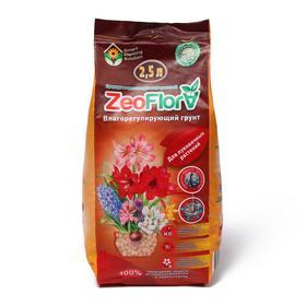 Субстрат минеральный цеолит, 2,5 л, фракция 3-5 мм, влагосберегающий для луковичных растений, ZEOFLORA Ош