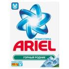 Стиральный порошок Ariel «Горный родник», для ручной стирки, 450 г