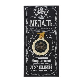 Медаль мужская 'Золотой человек' Ош