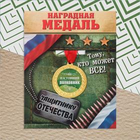 Медаль «Настоящий полковник» Ош