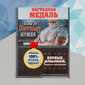Медаль военная серия «100% мужик» Ош
