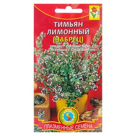 Семена Тимьян Лимонный (Чабрец), 0,1 г Ош
