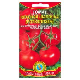 """Семена Томат """"Красная шапочка"""" (Роткэппхен), раннеспелый, 20 шт"""