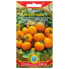 """Семена Томат """"Янтарный"""" ультраскороспелый, 20 шт"""