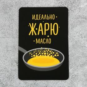 Магнит «Идеально жарю масло» Ош