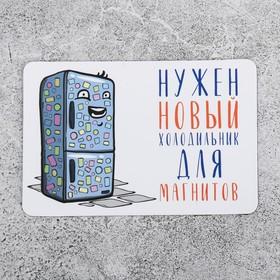 Магнит «Новый холодильник»