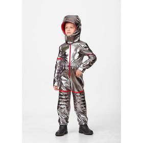 Карнавальный костюм «Астронавт», текстиль, (комбинезон, шлем), размер 30, рост 116 см Ош