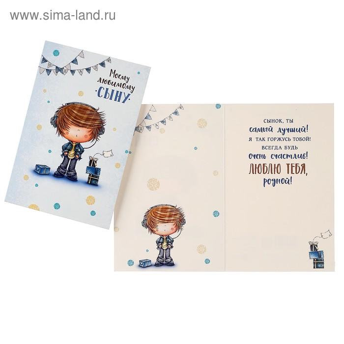 Любимым сыновьям открытки