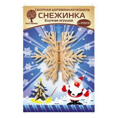 Сборная деревянная модель «Снежинка 3», ёлочная игрушка - Фото 1